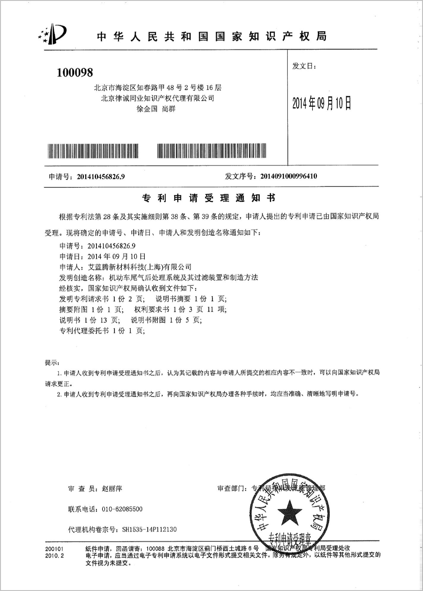 3. DPF專利申請證書(2014).jpg