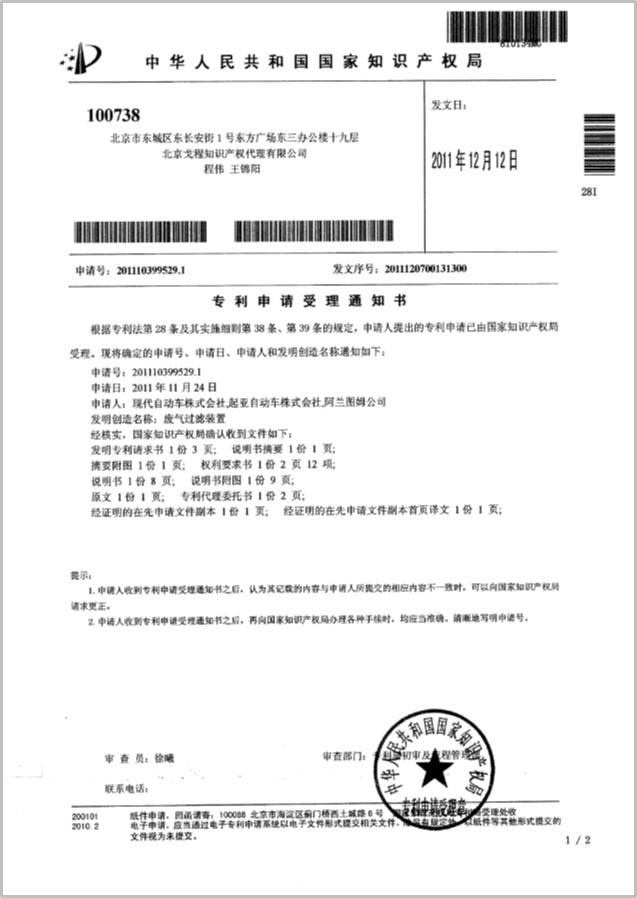 2. 應用于現代汽車的專利申請證書(2011).jpg